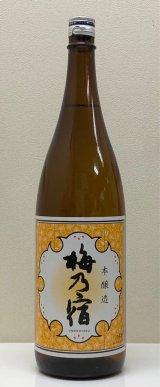 梅乃宿 本醸造酒 1.8L