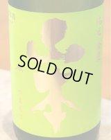 山本 純米吟醸 フォレストグリーン 1.8L