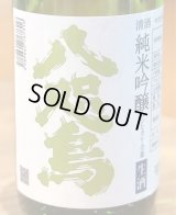 八咫烏 純米吟醸 コシヒカリ 生酒 720ml