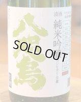 八咫烏 純米吟醸 コシヒカリ 生酒 1.8L